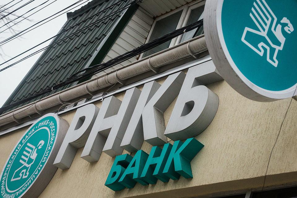РНКБ просит  на кредиты для Крыма