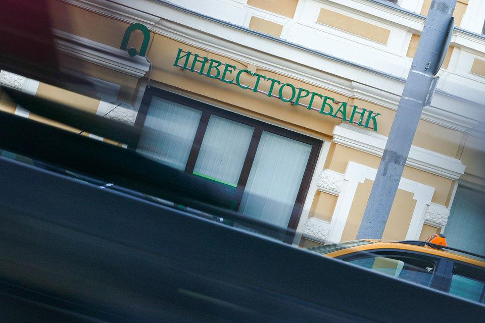 По словам Грядовой, Инвестторгбанк заменял проблемные активы техническими, оформляя залоги только на момент выдачи кредита или проверки Центробанка