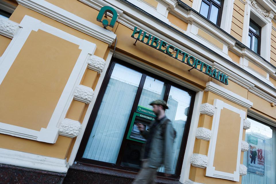 Инвестторгбанк продолжает выкупать дефолтные кредиты из своих трех пулов активов