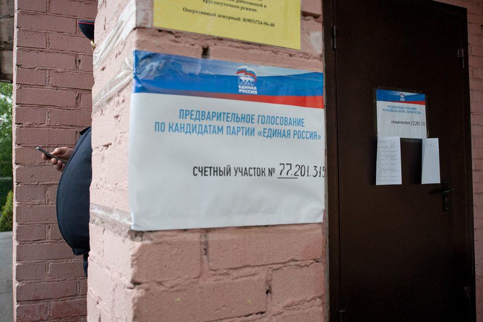 Единороссам не удалось сделать праймериз по-настоящему открытыми, считают эксперты