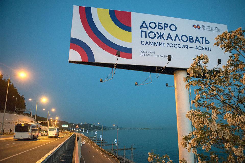 Саммит Россия – АСЕАН, завершившийся на прошлой неделе в Сочи