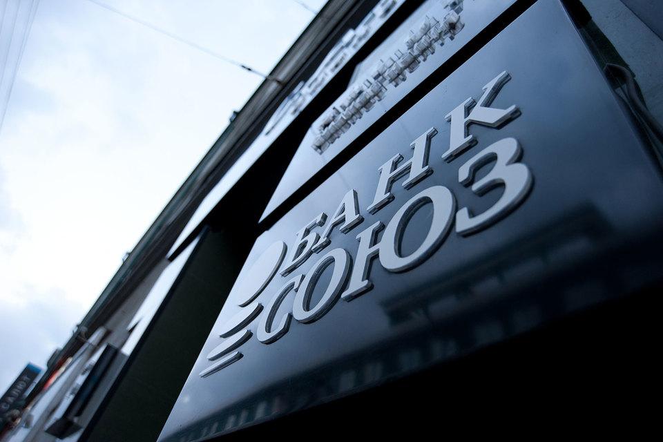 «Союз» запасается капиталом на случай ухудшения качества активов