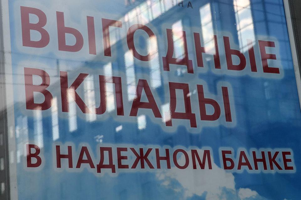Центробанк ограничил работу со вкладчиками 77 банков и запретил привлекать средства физлиц еще восьми