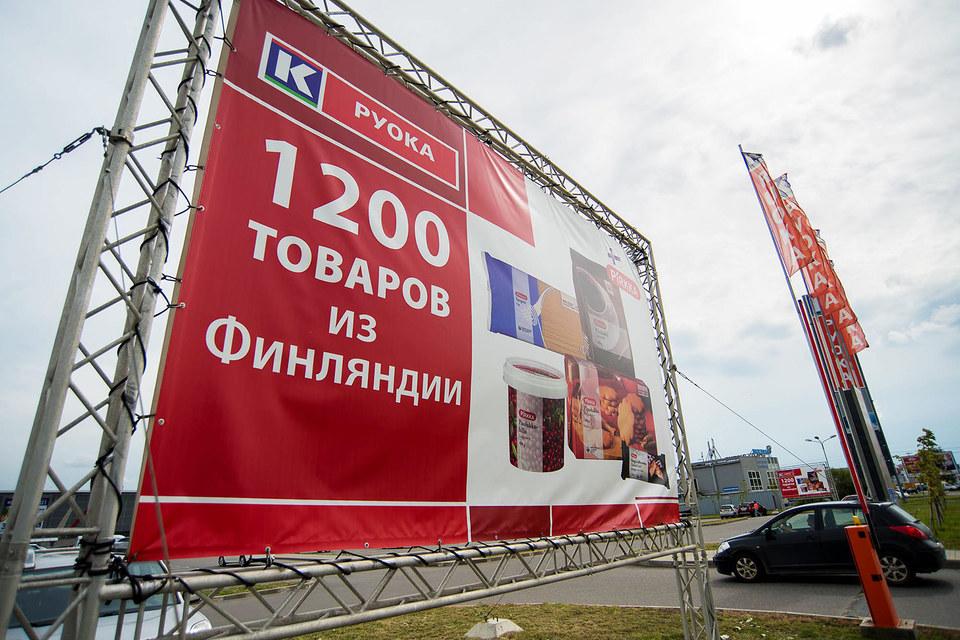 В России Kesko управляет сетями магазинов стройматериалов «К-Раута», продовольственными гипермаркетами «К-руока» и сетью спорттоваров Intersport