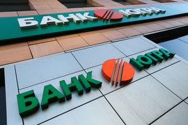 С 2014 г. структуры Юрия и Алексея Хотиных начали активно кредитоваться в банке «Югра», перешедшем под контроль Алексея Хотина