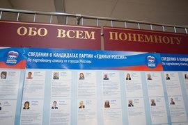 Результаты праймериз «Единой России» аннулированы в трех регионах, голосование проиграли 49 действующих депутатов