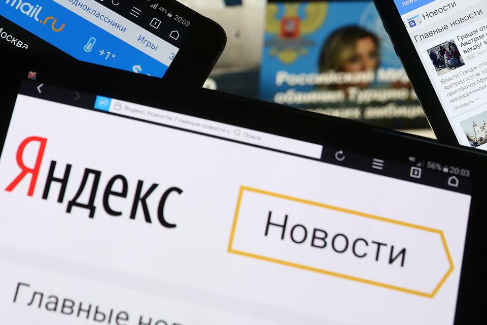 «Яндекс.Новости» перестанут работать с сайтами без регистрации СМИ