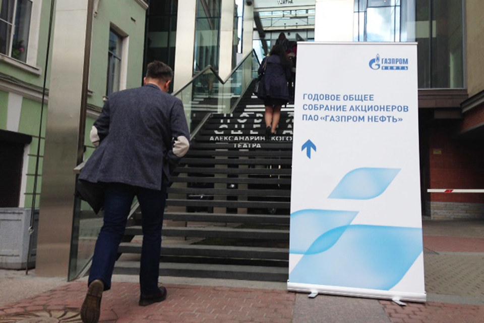 Годовое собрание акционеров «Газпром нефти» в этом году впервые проходит в Санкт-Петербурге