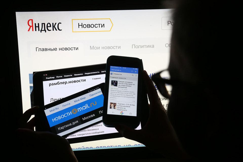 Власти заставят новостные агрегаторы контролировать контент