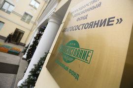Подконтрольный РЖД пенсионный фонд «Благосостояние» построит четыре пансионата для пожилых людей в Московской области, вложив около 3,2 млрд руб.
