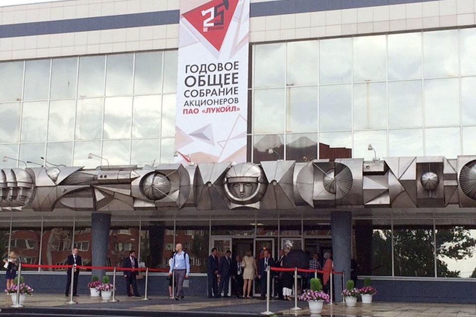 В Перми началось годовое собрание акционеров «Лукойла»