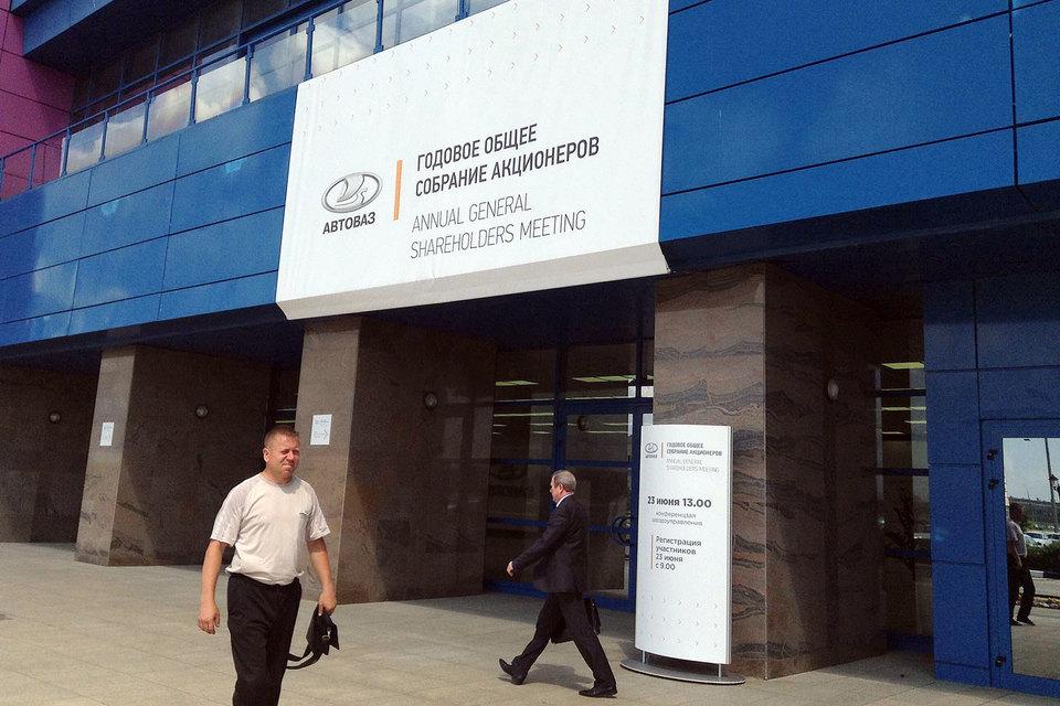 В Тольятти состоится собрание акционеров «АвтоВАЗа»
