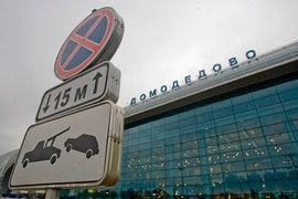 «Домодедово» уверяет, что на его деятельности не отразится замораживание денег на счетах