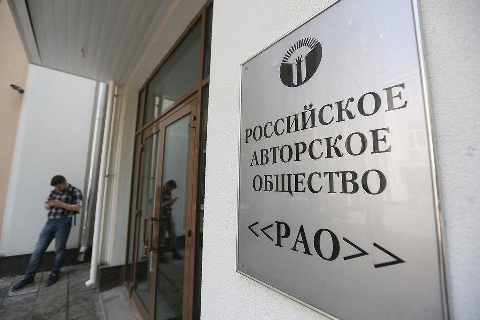 Люди в масках пришли в офис Российского авторского общества