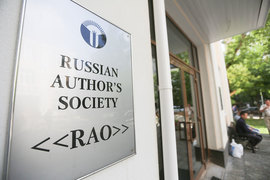 РАО просит следователей не препятствовать работе общества