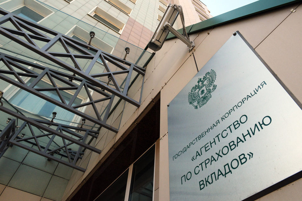 В 2016 г. АСВ рассчитывает собрать с банков в фонд страхования вкладов 100 млрд руб.