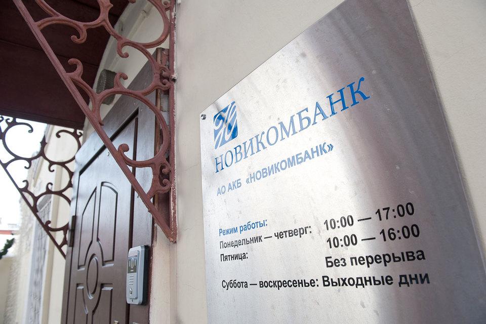 Правительство может пролонгировать Новикомбанку субординированный заем от АСВ, обеспеченный ОФЗ, на срок до 50 лет