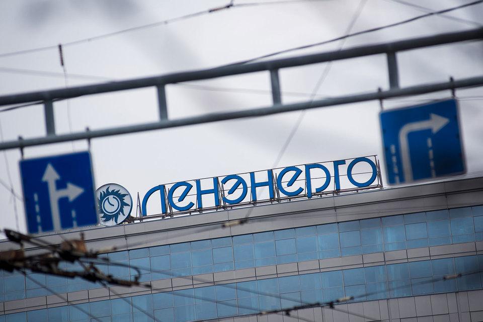 Улучшившиеся финансовые показатели «Ленэнерго» привлекли инвесторов