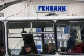 Генбанк окончательно переезжает в Крым и сокращает офисы в Москве