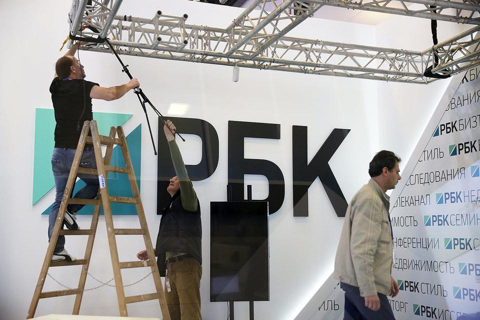 Назначены новые руководители редакции РБК