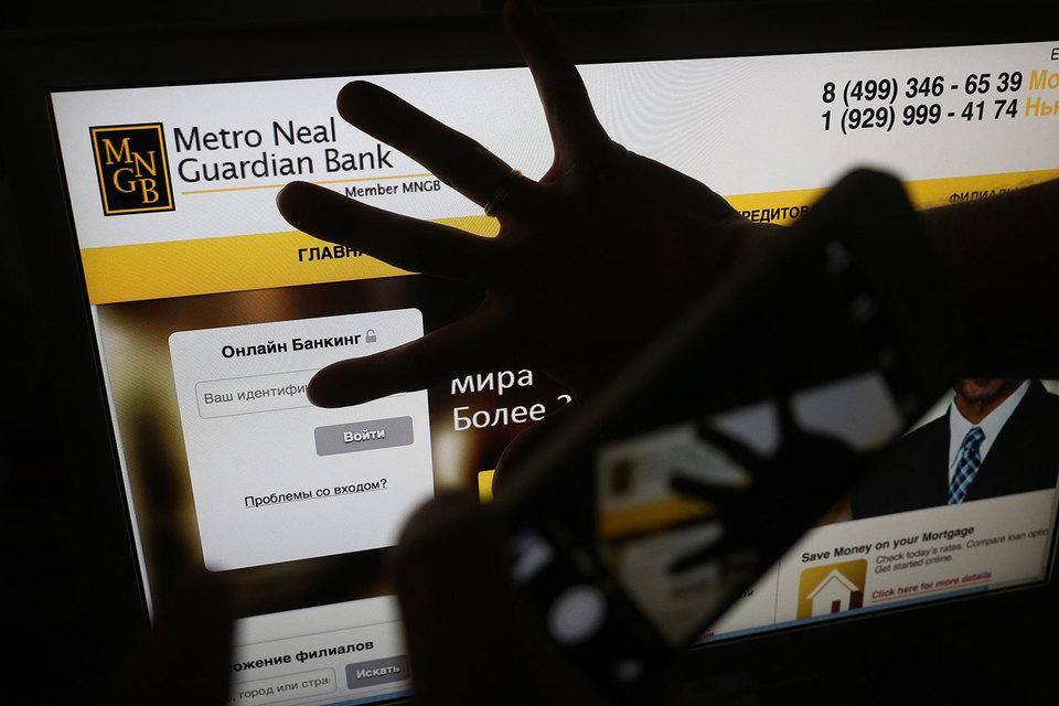На сайте www.mngb.ru говорится, что центральный офис Metro Neal Guardian Bancorp расположен в Вашингтоне, а в Москве банк якобы работает с января 2015 г. по бессрочной лицензии ЦБ