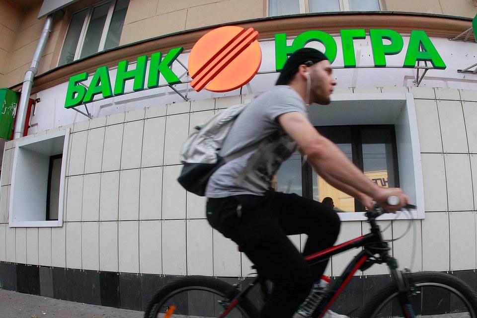 Банк «Югра» сократил отчисления в резервы, которые принесли ему рекордный убыток в I квартале