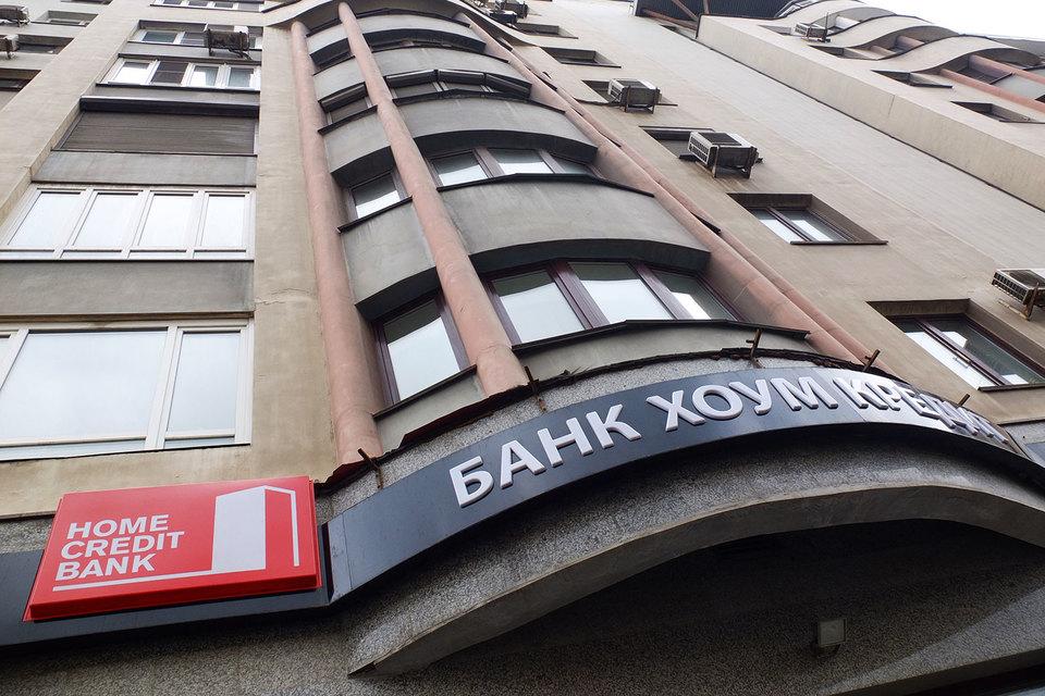 «Хоум кредит» заработал 1,6 млрд рублей в первом полугодии