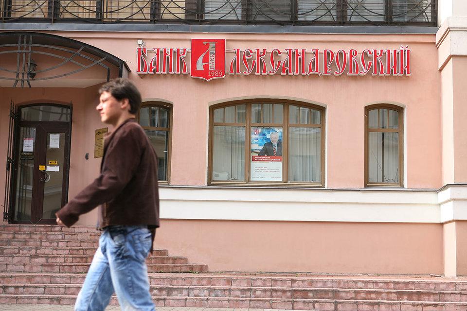 Банк «Александровский» открыл серию сделок по приобретению розничных кредитных портфелей других банков