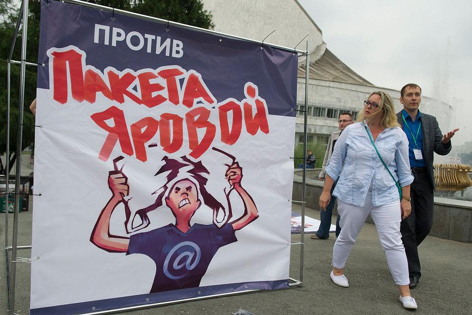 О законе Яровой слышали менее 40% россиян