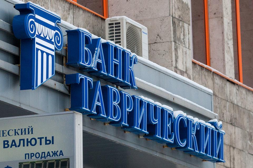 Кредиторы «Таврического» заплатили за стабильность банковской системы
