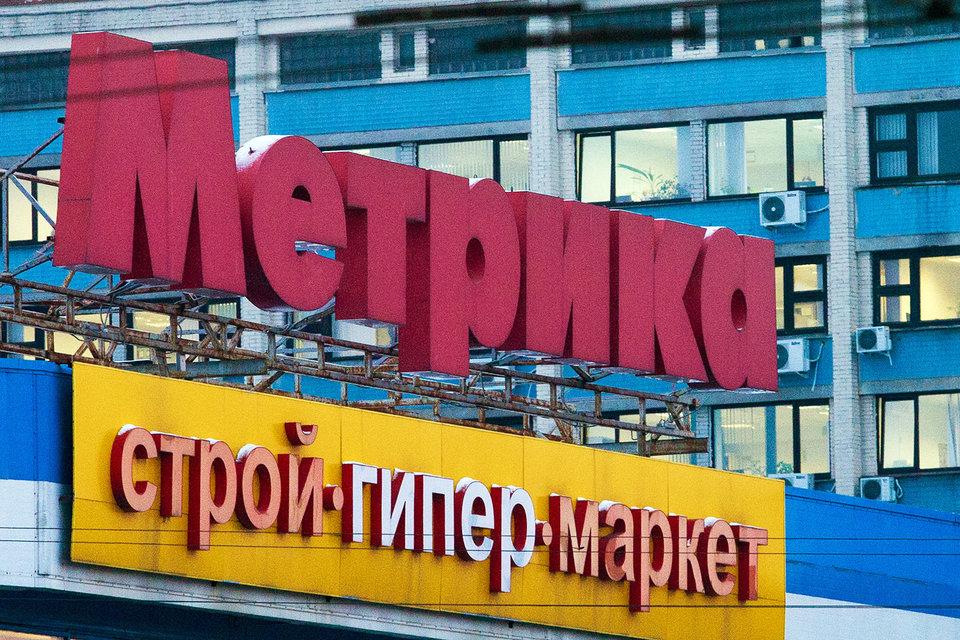 Петербургский DIY-ритейлер «Метрика» готовит к продаже три своих гипермаркета в Петербурге