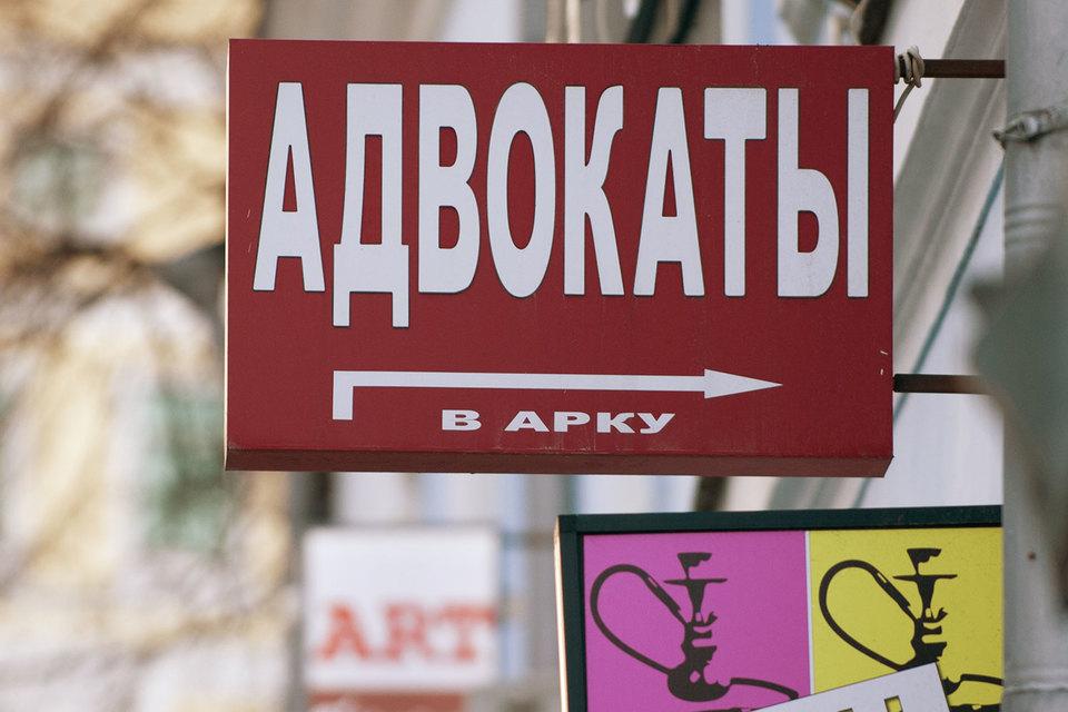 У российских адвокатов будут новые профессиональные стандарты: особый акцент сделан на работе адвокатов по назначению
