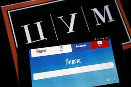 Система Yandex Data Factory (структура «Яндекса») должна помочь ЦУМу увеличить интернет-продажи