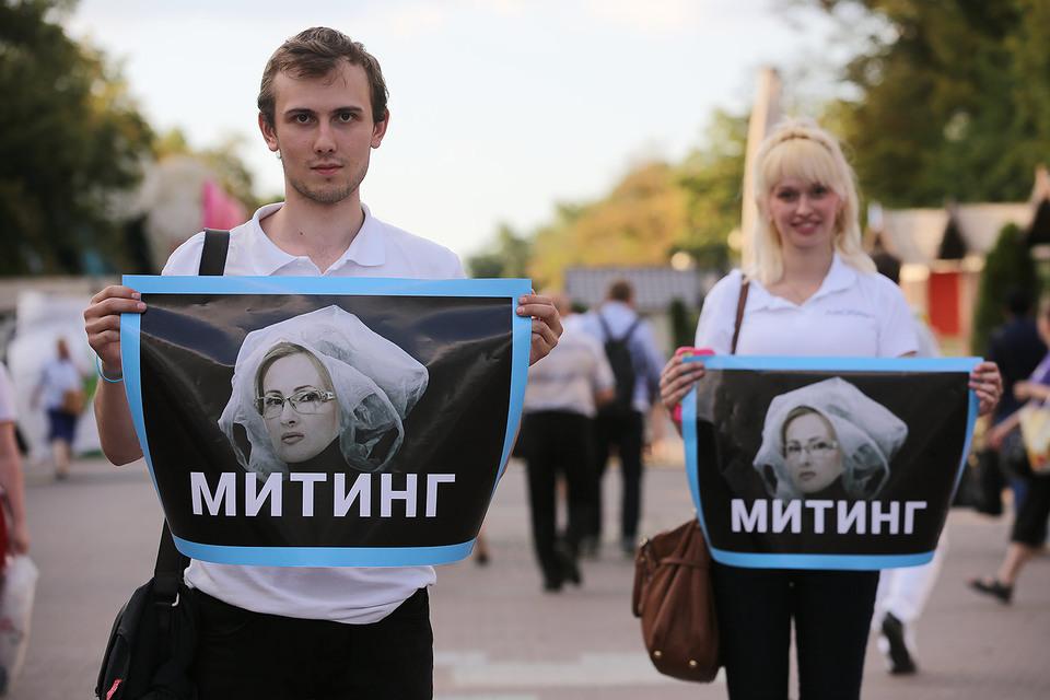 Митинг против «пакета Яровой» в парке Сокольники