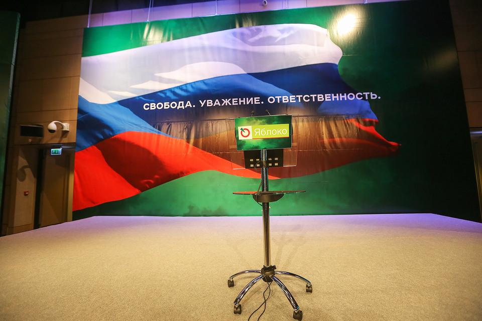 «Яблоко» обжаловало решение об отказе в регистрации списка на выборах в Новгородскую облдуму