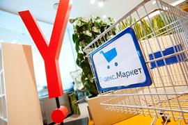 «Яндекс.Маркету» выгоднее, чтобы посетители покупали товары непосредственно на его площадке,  а не на сайтах продавцов