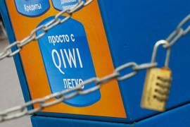 Доходы Qiwi пострадали от сокращения терминальной сети