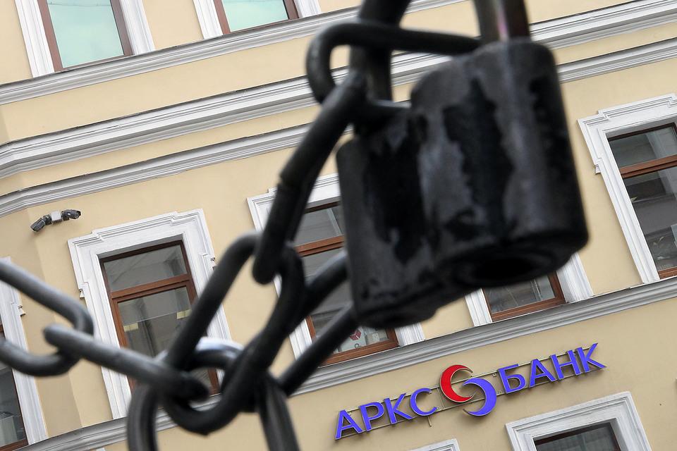 Арксбанк прятал информацию о вкладчиках в «черной тетрадке»