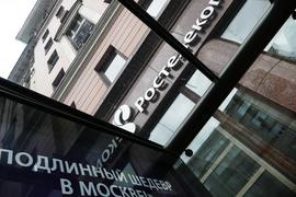 «Ростелеком» хочет пересмотреть условия контракта на устранение цифрового неравенства