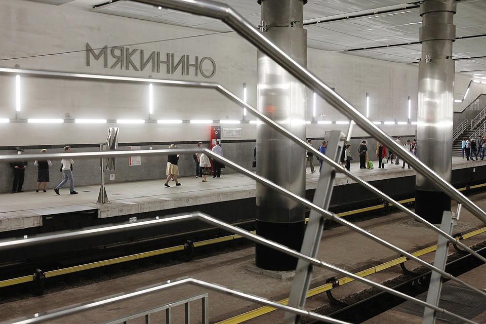 Станция метро «Мякинино»