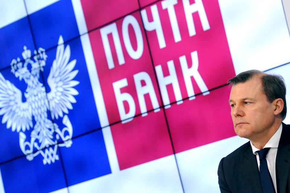 Гендиректор «Почты России» Дмитрий Страшнов может рассчитывать  на увеличение платежа от «Почта банка»