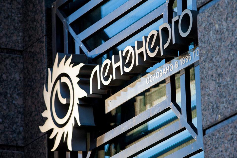 В 2017 г. петербургский бюджет компенсирует «Ленэнерго» на 25% меньше, чем просила компания