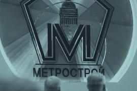 Портфель «Метростроя» набит контрактами