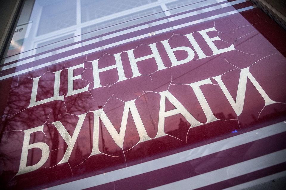 В России появился новый вид облигаций
