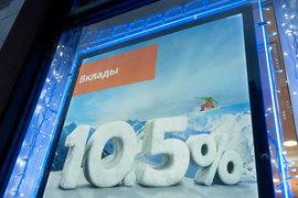 О процентах, которые еще зимой казались неприлично низкими, теперь можно только мечтать