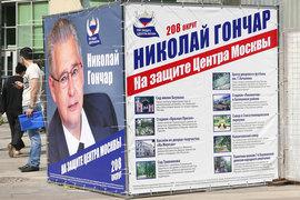 Самым популярным кандидатом в Центральном округе Москвы является единоросс Николай Гончар