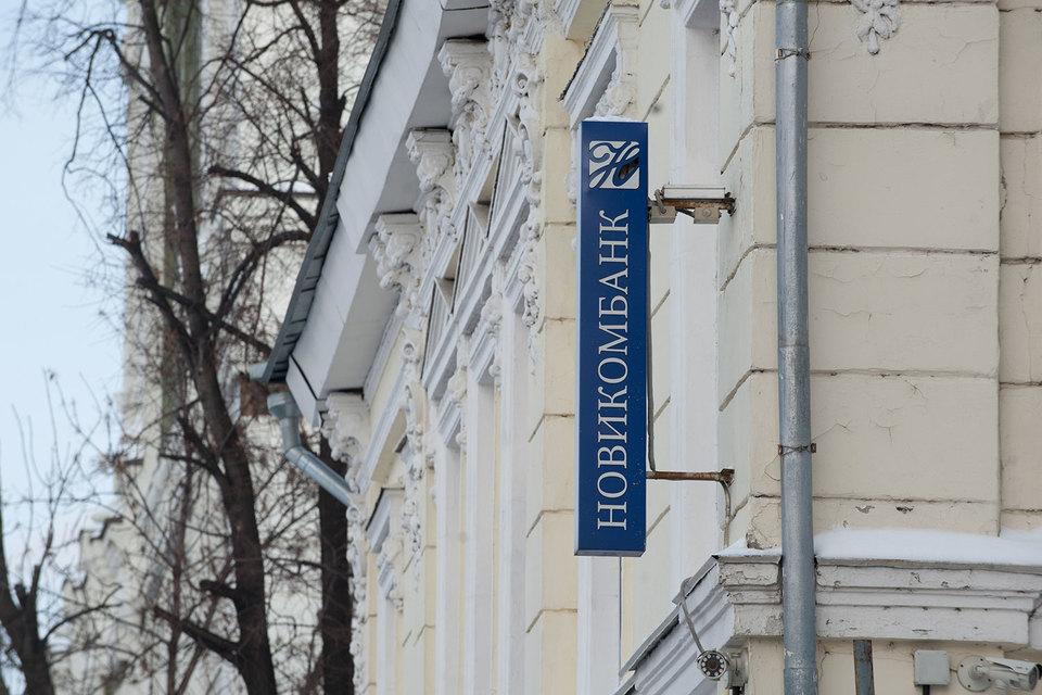 Новикомбанк вновь получает дополнительный капитал от акционера – госкорпорации «Ростех»
