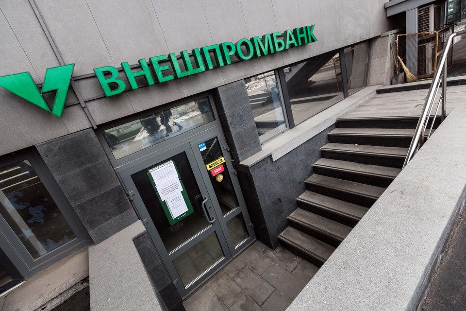 Фонд содействия реформированию ЖКХ потерял во Внешпромбанке 1,8 млрд руб.