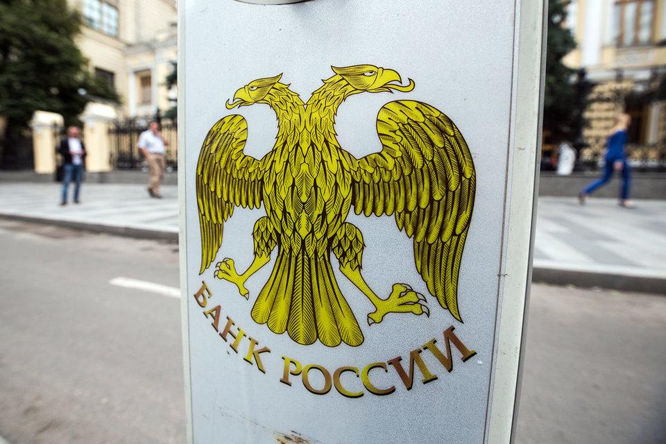 Центробанк России отозвал лицензию у Выборг-банка