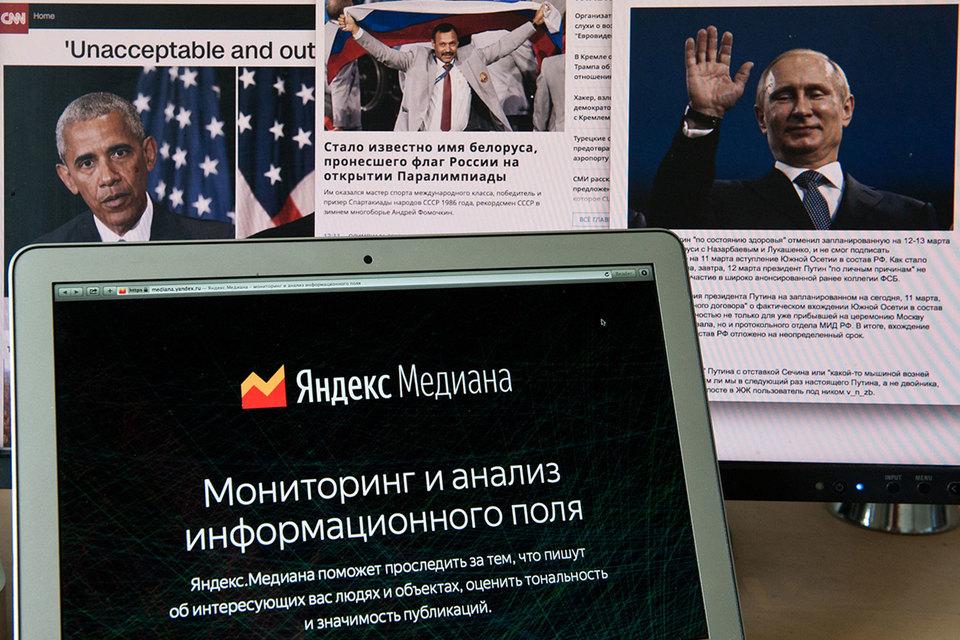 «Яндекс» запускает систему мониторинга СМИ